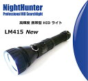HIDハンディライトLM415S