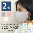 洗って使える接触冷感マスク(2枚セット)接触冷感 マスク 夏