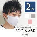 洗って使える接触冷感マスク(2枚セット)マスク 洗える 大人...