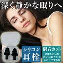 ソフト耳栓 快眠 遮音 送料無料 耳栓 安眠いびき防止対策 安眠サポート 耳せん 耳セン みみせん 集中 防音 スポーツ