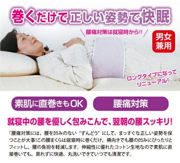 寝ながら使える腰痛対策腰まくら腰が痛い 腰まくら 腰痛 温める コルセット 枕骨盤 コルセット 綿 腰痛 直巻き 椎間板ヘルニア フィット 巻くこしまくら 巻く腰まくらnew