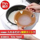 tou tool トウトール 糖質カット 炊飯器 糖質カット炊飯器の代わりに 糖質カット 落し蓋 炊