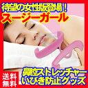 【 いびき防止グッズ 】 いびき防止 グッズ 鼻腔ストレッチャー スージーガール 送料無料 い…