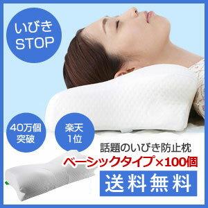 【枕(ベーシックタイプ)×100...