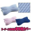 \5/16まで!全品ポイント2倍&クーポンも◎/枕カバー スージーAS快眠枕専用枕カバー pillow ピローケース