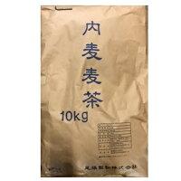 内麦丸粒麦茶10kg【尾張製粉】お徳用10kgタイプ煮出し専用!芳醇な香り♪