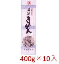 ■名物!きしめんの本場の工場で素材と健康にこだわって作った手延「乾麺尾張きしめん」10袋入りです!