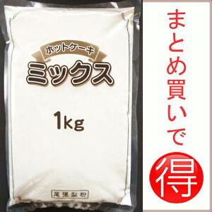 ホットケーキミックスまとめ買いSALE♪合計7袋より購入可☆強力粉・薄力粉と組合せ自由☆香料・...