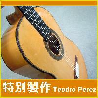 スペインの名工Teodoroperezフラメンコギター