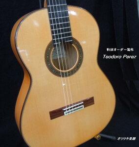 テオドロ・ペレス高級フラメンコギター