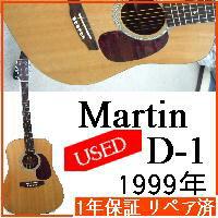 Martin D-1 フォークギター マーチン・アコスティックギター1999年製