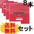 【郵便送料無料】OPTIMA/オプティマ 赤1セット8本入り
