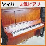 ピアノヤマハアップライトピアノYAMAHAW101