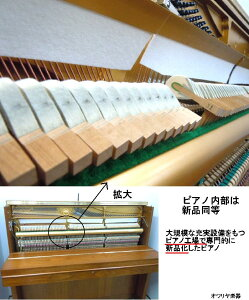 ピアノ内部は完全新品化