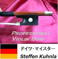 バイオリン用アクセサリー・パーツ, 弓 Steffen Kuhnla v041