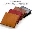 アンティーク染パスケース付き二つ折り財布カード入れ4色(黒、ワイン、茶、チョコ)【日本製】【牛革】
