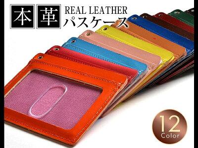 【クロネコDM便送料無料】薄型パスケース12色 定期券 カード入れ【日本製】