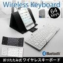 楽天Bluetooth ワイヤレスキーボード 折りたたみ式 ブラックキーxスペースグレー ホワイトキー x シルバー コンパクト 64キー タブレットPC スマートフォン 充電式 iPhone iPad Android