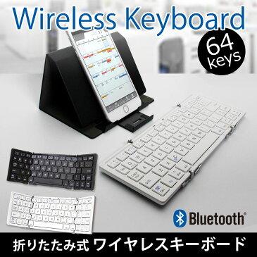 期間限定価格 Bluetooth ワイヤレスキーボード 折りたたみ式 ブラックキーxスペースグレー ホワイトキー x シルバー コンパクト 64キー タブレットPC スマートフォン 充電式 iPhone iPad Android
