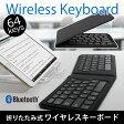 Bluetooth ワイヤレスエルゴノミクスキーボード 64キー 折りたたみ式 コンパクト ブラック 充電式 英語キー 持ち運び 1年保証 iPhone iPad Android