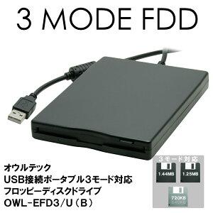 オウルテック USB接続ポータブル3 モード対応フロッピーディスクドライブ OWL-EFD3/U(B)