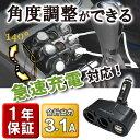 シガーソケット 分配器 増設 USB 2ポート 4.5A 3...