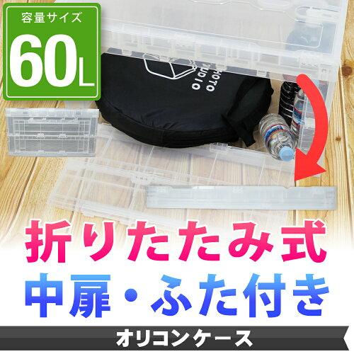 折りたたみコンテナ60Lクリア取手付きボックス収納箱荷物引っ越し折り畳み物入れ折り畳み薄型透明フタ一体