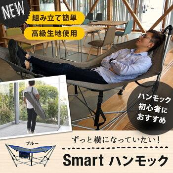 ハンモック初心者にオススメ!Smartハンモック組み立て簡単高級生地使用自立スタンド式