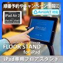 iPad フロアスタンド AirWait対応 ブラック インフォメーション キーロック アイパッド 2m ストロングライトニングケーブル スタイリッシュ