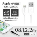 iPhoneX/8/7対応 充電ケーブル 0.8m 1.2m 2m アイフォン 2.4A出力 ライトニング MFI認証ケーブル Lightningケーブル 急速...
