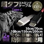 type-c ケーブル 2年保証 急速充電対応 超タフ ストロング 充電器 ケーブル USB Type-Cケーブル 30cm 70cm 1m 100cm 1.5m 150cm 2m 200cm Android アンドロイド Nintendo Switch クイックチャージ3.0 メール便送料無料