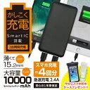 薄くて大容量10000mAh スマートIC搭載モバイルバッテリー 2.4A かしこく充電 期間限定ス...