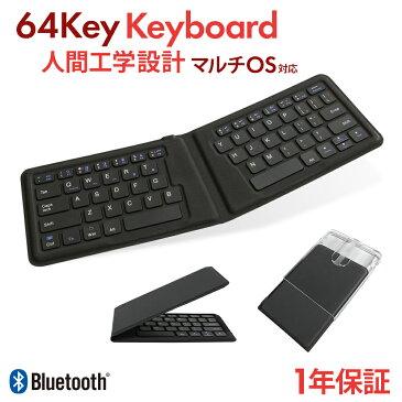 Bluetooth ワイヤレスエルゴノミクスキーボード 64キー 折りたたみ式 コンパクト ブラック 充電式 英語キー 持ち運び 1年保証 iPhone iPad Android 宅C