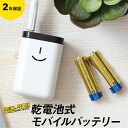 乾電池式モバイルバッテリー 電池でGO!! USBタイプ 防災グッズ 宅C