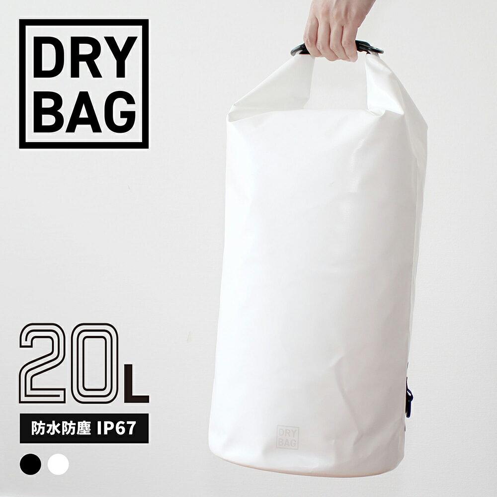 防水 バッグ ショルダー バックパック リュック WATER PROOF DRY BAGドライバッグ 20L メンズ レディース ジュニア 梅雨 釣り シンプル