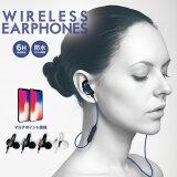 マグネット付きカナル式 ワイヤレスイヤホン Bluetooth4.2 IPX4 マルチポイント接続対応 両耳 スポーツ 送料無料 1年保証 宅C
