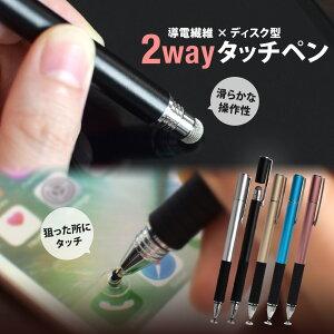 タッチペン 1本で二通り用途に合わせてペン先を選べるタッチペン メール便送料無料