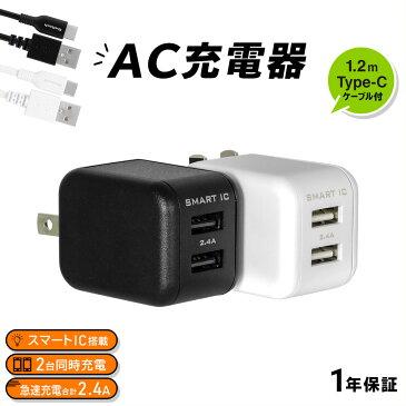期間限定価格 2ポートAC充電器 USB Type-Cケーブル(1.2m)付属 出力USB 2ポート コンセント 送料無料 宅C