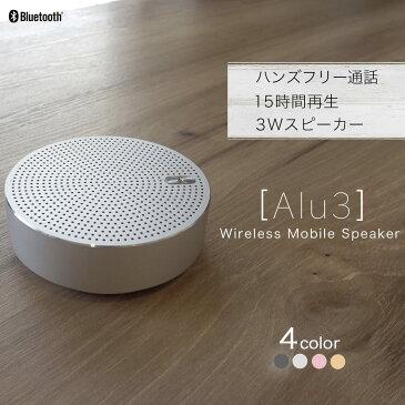 アルミニウム製 Bluetoothワイヤレススピーカー「Alu3」 iPhone7 iPhone8 iPhoneX iPhone11 Android ワイヤレス スマートフォン ブルートゥース PC 1年保証 宅C あす楽対応
