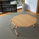 ウッドロールトップテーブル 収納バッグ付 アウトドアテーブル 大型テーブル ロー