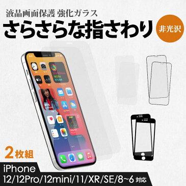 2枚組 全面保護ガラス マット 非光沢 アンチグレア サラサラ 9H iPhone12/12Pro/12mini/11/XR/SE/8/7/6s/6対応 メール便送料無料 3〜4営業日以内に発送