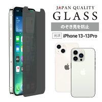 iPhone13 / iPhone13Pro 用 貼りミスゼロ かんたん3ステップ貼り付けキット付き 画面保護 強化ガラス のぞき見防止 メール便送料無料