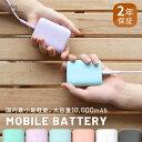 【期間限定価格】モバイルバッテリー 大容量 小型 PD18W