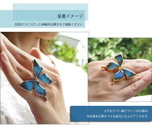 (オーダー品)(Psyche)本物の蝶の羽を使用した世界に一つのアクセサリー大きなアゲハ蝶デザインリング(アメリカコムラサキ)(Silver925/ロジウムメッキ/ゴールドメッキ)