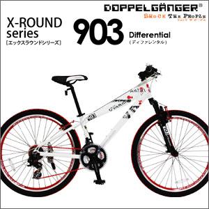 DOPPELGANGER(R)26インチ自転車903Differential