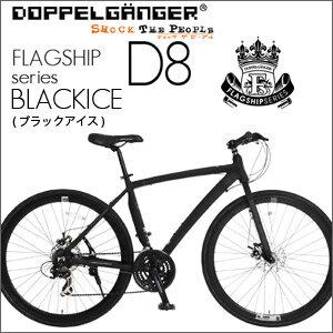 DOPPELGANGER(R)ドッペルギャンガー D8 BLACKICE ロードバイクのスピードだけでなく、ファッション性も追求したカジュアルバイク。