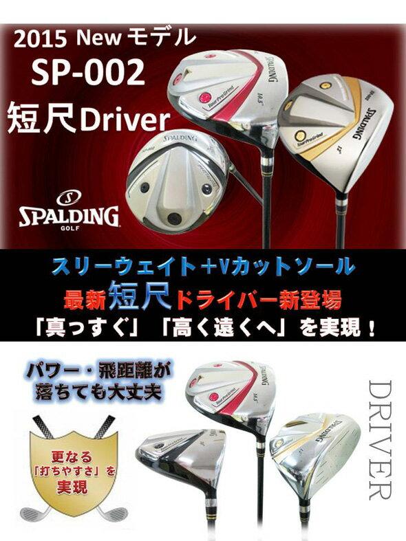 スポルディング(SPALDING)SP-002チタンドライバー