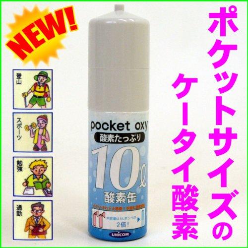 ユニコム ポケットオキシ 圧縮型酸素ボンベ10L