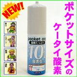UNICOM(ユニコム)ポケットオキシ 圧縮型酸素ボンベ10L