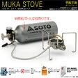 【送料無料】SOTO(ソト) MUKAストーブ SOD-371